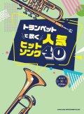 トランペットソロ楽譜 トランペットで吹く 人気ヒットソング40(カラオケCD2枚付)    【2020年8月取扱開始】