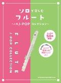 フルートソロ楽譜ソロで楽しむフルート〜人気J-POPコレクション〜  【2020年8月取扱開始】
