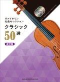 バイオリンソロ楽譜 ヴァイオリン名曲セレクション クラシック50選[改訂版](カラオケCD2枚付)  【2020年8月取扱開始】