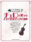 チェロソロ楽譜 チェロで奏でる人気&定番ポップス20(ピアノ伴奏&カラオケCD付)  【2020年8月取扱開始】