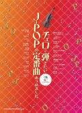チェロソロ楽譜 チェロで弾きたい J-POPの定番曲あつめました。(カラオケCD付)  【2020年8月取扱開始】