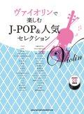 バイオリンソロ楽譜 ヴァイオリンで楽しむ J-POP&人気セレクション(カラオケCD2枚付)  【2020年8月取扱開始】