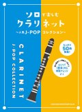 クラリネットソロ楽譜  ソロで楽しむクラリネット〜人気J-POPコレクション〜  【2020年8月取扱開始】