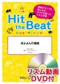 Hit the Beat)リズム合奏楽譜 【リズム動画DVD+ピアノ伴奏譜付】ぼよよん行進曲〔導入編〕作曲 中西圭三編曲 マイケル・ゴールドマン 【2020年9月取扱開始】