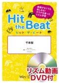 Hit the Beat)リズム合奏楽譜 【リズム動画DVD+ピアノ伴奏譜付】千本桜〔導入編〕作曲 黒うさ 編曲 マイケル・ゴールドマン【2020年9月取扱開始】