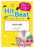 Hit the Beat)リズム合奏楽譜 【リズム動画DVD+ピアノ伴奏譜付】アルプス一万尺 作曲アメリカ民謡編曲 マイケル・ゴールドマン 【2020年9月取扱開始】