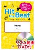 Hit the Beat)リズム合奏楽譜 【リズム動画DVD+ピアノ伴奏譜付】 学園天国 作曲井上忠夫編曲 マイケル・ゴールドマン 【2020年9月取扱開始】