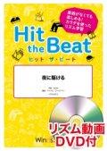 Hit the Beat)リズム合奏楽譜 【リズム動画DVD+ピアノ伴奏譜付】 夜に駆ける / YOASOBI  作曲:Ayase編曲 マイケル・ゴールドマン 【2020年9月取扱開始】