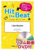 Hit the Beat)リズム合奏楽譜 【リズム動画DVD+ピアノ伴奏譜付】 I Got Rhythm 作曲George Gershwin編曲 マイケル・ゴールドマン 【2020年9月取扱開始】