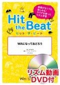 Hit the Beat)リズム合奏楽譜 【リズム動画DVD+ピアノ伴奏譜付】 WAになっておどろう 作曲長万部太郎編曲 マイケル・ゴールドマン 【2020年9月取扱開始】