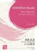 トランペットソロ楽譜  オペラ『火の鳥』より 3つの断章 作曲:青島 広志 【2020年9月より取扱開始】