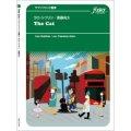 サックス2重奏  The Cat(ザ・キャット) (作曲シフリン, L / arr. 斎藤尚久) 【2020年9月取扱開始】
