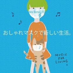 画像3: シンギングマスク 楽譜/ホワイト 【2020年9月取扱開始】