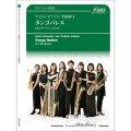 サックス8重奏楽譜  タンゴバレエ (ピアソラ, A / arr. 内田祥子) 【2020年9月取扱開始】