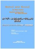 ホルン7重奏楽譜 ホルン七重奏のための歌劇「ヘンゼルとグレーテル」より前奏曲 エンゲルベルト・フンパーディンク作曲/成舞新樹編曲【2020年9月取扱開始】