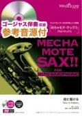 アルトサックスソロ楽譜    夜に駆ける / YOASOBI  [ピアノ伴奏・デモ演奏 CD付]【2020年10月取扱開始】