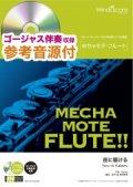フルートソロ楽譜  夜に駆ける / YOASOBI   [ピアノ伴奏・デモ演奏 CD付]【2020年2月取扱開始】
