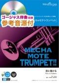 トランペットソロ楽譜 夜に駆ける / YOASOBI [ピアノ伴奏・デモ演奏 CD付]【2020年10月取扱開始】