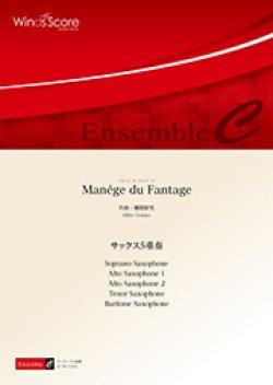 画像1: サックス5重奏楽譜 Manege du Fantage  作曲 郷間幹男【2020年10月取扱開始】