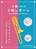 トロンボーンソロ楽譜    ソロで楽しむトロンボーン〜人気J-POPコレクション〜  【2020年12月上旬発売】