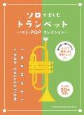 トランペットソロ楽譜 ソロで楽しむトランペット〜人気J-POPコレクション〜  【2020年11月6日発売】