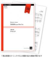 フルート3重奏楽譜 アリエッタ 天野正道 作曲 【2020年10月取扱開始】