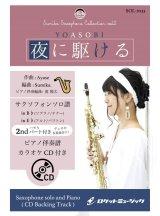 サックスソロ楽譜【(Bb、Eb)】 夜に駆ける/YOASOBI【サックス(Bb、Eb)】(ピアノ伴奏譜&カラオケCD付) 【2020年11月取扱開始】