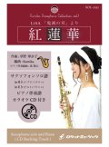 サックスソロ楽譜【(Bb、Eb)】 紅蓮華/LiSA【サックス(Bb、Eb)】(ピアノ伴奏譜&カラオケCD付) 【2020年11月取扱開始】