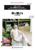 フルートソロ楽譜  夜に駆ける/YOASOBI【フルート】(ピアノ伴奏譜&カラオケCD付)【2020年11月取扱開始】