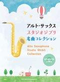 サックスソロ楽譜  アルト・サックス スタジオジブリ名曲コレクション(カラオケCD2枚付)【2020年12月発売開始】