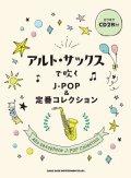 サックスソロ楽譜  アルト・サックスで吹く J-POP&定番コレクション(カラオケCD2枚付)【2020年12月発売開始】