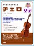 チェロソロ楽譜 見て聴いて必ず弾ける チェロ入門 レッスンCD・ピアノ伴奏譜付 【2020年12月取扱開始】
