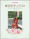 チェロソロ楽譜 休日のチェリスト カラオケCD付 いとうたつこ 編 【2020年12月取扱開始】