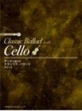 チェロソロ楽譜 チェロで奏でる/クラシック・バラード CD・パート譜付【2021年1月取扱開始】