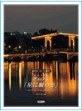 チェロソロ楽譜 チェロで 「星に願いを」 〜ポップス・ベスト・セレクション〜 CD・パート譜付【2021年1月取扱開始】