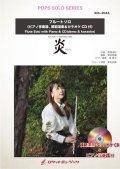フルートソロ楽譜 炎/LiSA(ピアノ伴奏譜&カラオケCD,本人の模範演奏CD付)【2021年1月取扱開始】