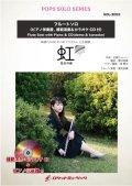 フルートソロ楽譜 虹/菅田将暉(ピアノ伴奏譜&カラオケCD,本人の模範演奏CD付)【2021年1月取扱開始】