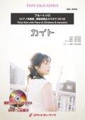 フルートソロ楽譜 カイト/嵐(ピアノ伴奏譜&カラオケCD,本人の模範演奏CD付)【2021年1月22日取扱開始】