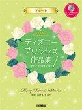 フルートソロ楽譜 ディズニープリンセス作品集「アナと雪の女王2」まで 【ピアノ伴奏CD&伴奏譜付】【2021年2月取扱開始】
