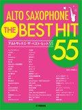 アルトサックスソロ楽譜 アルトサックス ザ・ベスト・ヒット55【2021年2月取扱開始】