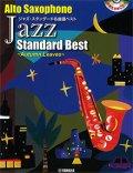 アルトサックスソロ楽譜 アルトサックス アドリブ不要 ジャズ・スタンダード名曲選ベスト 【生演奏CD付き】【2021年2月21日取扱開始】