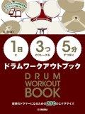 ドラム教本 【1日】に【3つ】のフレーズを【5分】ずつ叩くドラムワークアウトブック【2021年2月取扱開始】