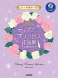アルトサックスソロ楽譜 ディズニープリンセス作品集 「アナと雪の女王2」まで 【ピアノ伴奏CD&伴奏譜付】【2021年2月取扱開始】