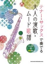 サックスソロ楽譜 テナー・サックスで奏でる 大人の演歌・ムード歌謡(カラオケCD2枚付)【2021年2月取扱開始】