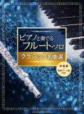 フルートソロ楽譜 ピアノと奏でるフルート・ソロ クラシック名曲選[伴奏譜+別冊パート譜付き]【2021年2月取扱開始】