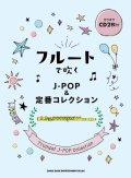 フルートソロ楽譜 フルートで吹く J-POP&定番コレクション(カラオケCD2枚付)【2021年3月10日発売】