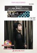 フルートソロ楽譜 「鬼滅の刃」メドレー【フルート】(ピアノ伴奏譜&カラオケCD,本人の模範演奏CD付)【2021年3月取扱開始】