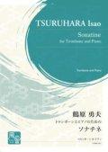 トロンボーンソロ楽譜 トロンボーンとピアノのためのソナチネ 作曲:鶴原 勇夫 【2021年3月取扱開始】