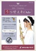 サックスソロ楽譜 うっせぇわ/Ado【サックス(Bb、Eb)】(ピアノ伴奏譜&カラオケCD付)【2021年5月取扱開始】