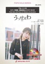 フルートソロ楽譜  うっせぇわ/Ado【フルート】(ピアノ伴奏譜&カラオケCD,本人の模範演奏CD付)【2021年5月取扱開始】